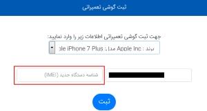 ثبت گوشی تعمیراتی