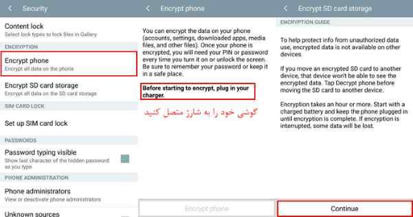 پاک کردن اطلاعات کامل موبایل