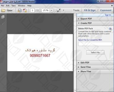 تبدیل پاورپوینت به PDF