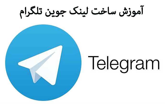آموزش ساخت لینک جوین join تلگرام