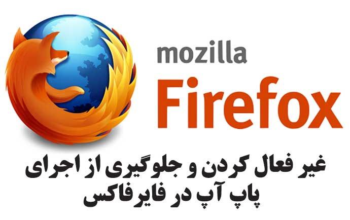 غیر فعال کردن و جلوگیری از اجرای popup  در فایرفاکس