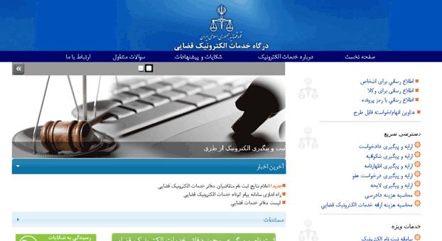 راهنمای ثبت شکایت اینترنتی