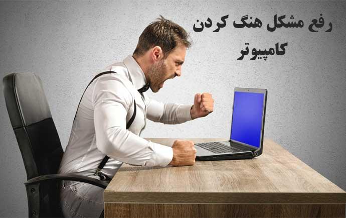 رفع مشکل هنگ کردن کامپیوتر