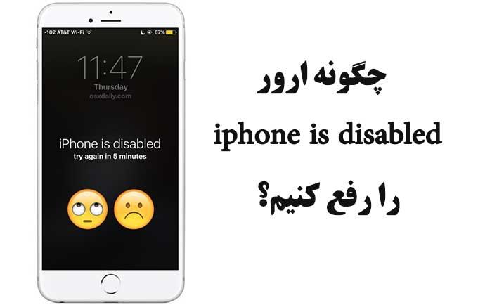 چگونه ارور iphone is disabled را رفع کنیم؟