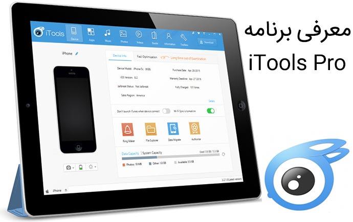 معرفی برنامه iTools Pro برنامه ای برای مدیریت دستگاه های اپل