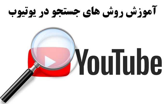 آموزش روش های جستجو در یوتیوب YouTube