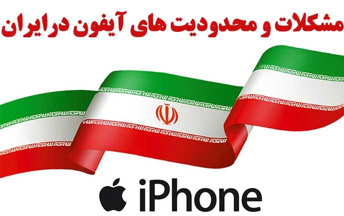 آشنایی با مشکلات و محدودیت های آیفون در ایران
