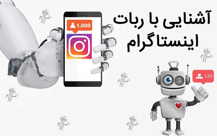آشنایی با ربات اینستاگرام