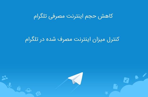 روش های کاهش مصرف اینترنت تلگرام