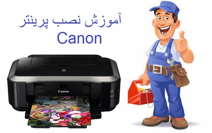 آموزش نصب پرینترهای Canon