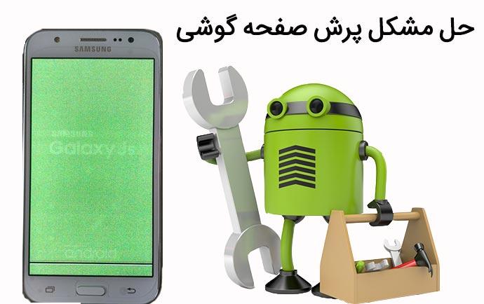 حل مشکل پرش صفحه گوشی