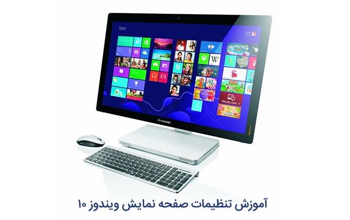 آموزش تنظیمات صفحه نمایش ویندوز 10