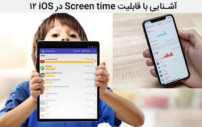 آشنایی با قابلیت Screen time در iOS 12