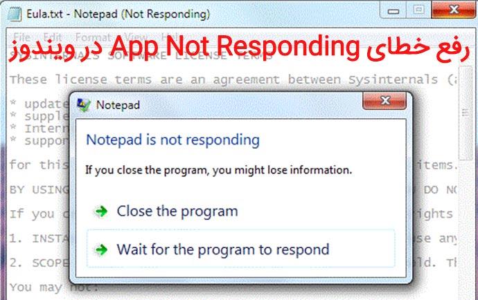 آموزش رفع خطای App Not Responding در ویندوز