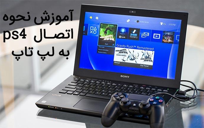 آموزش نحوه اتصال  ps4 به لپ تاپ