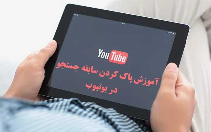 آموزش پاک کردن سابقه جستجو در یوتیوب