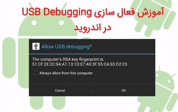 آموزش فعال سازی USB Debugging در اندروید