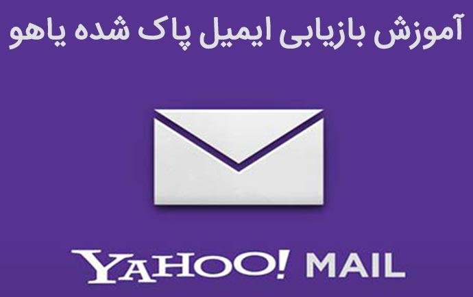 آموزش بازیابی ایمیل پاک شده یاهو