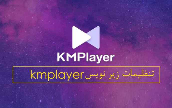 تنظیمات زیر نویس kmplayer
