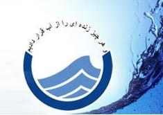 راهنمای مشاهده قبض آب قزوین و پرداخت قبوض آب قزوین