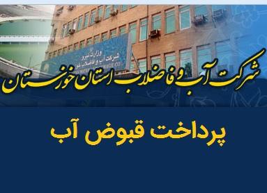 راهنمای مشاهده قبض آب خوزستان و پرداخت قبوض آب خوزستان