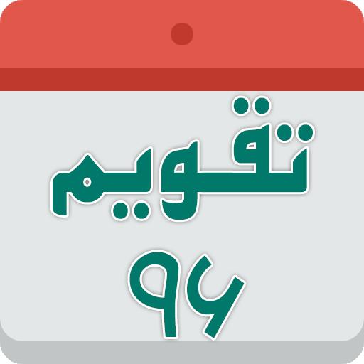 معرفی و نصب تقویم فارسی برای اندروید