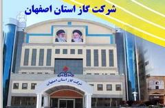 راهنمای مشاهده قبض گاز اصفهان و پرداخت قبوض گاز اصفهان