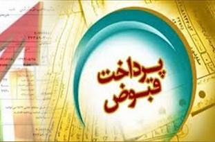راهنمای مشاهده قبض گاز فارس و پرداخت قبوض گاز فارس