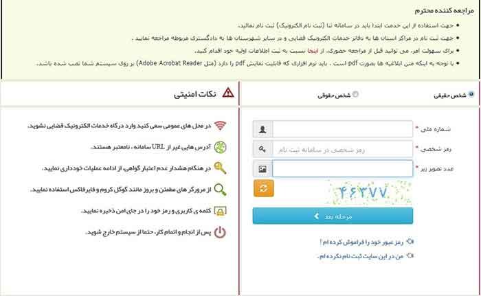 رفع مشکل باز نشدن سایت ابلاغ