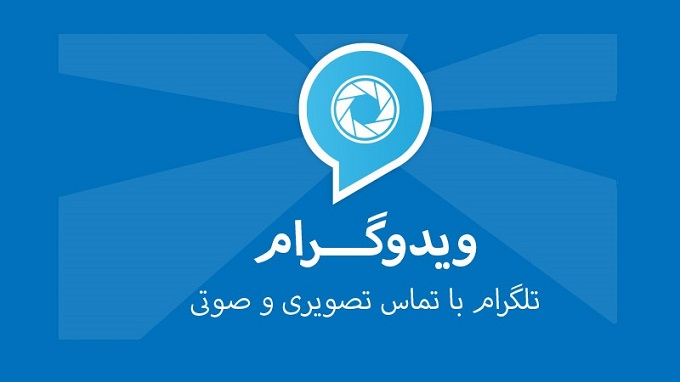 تماس ویدیویی تلگرام