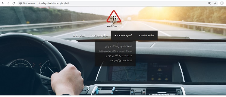 تعویض پلاک اینترنتی خودرو