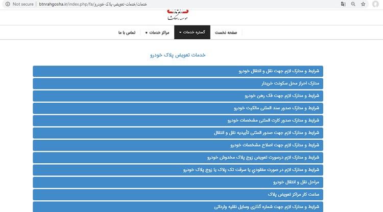 سایت نوبت دهی اینترنتی تعویض پلاک