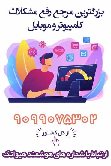 موبایل کمک تلفنی هیواتک
