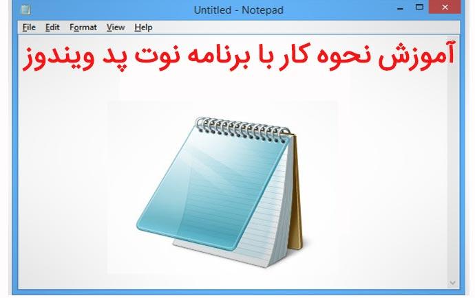 آموزش نحوه کار با برنامه نوت پد ویندوز