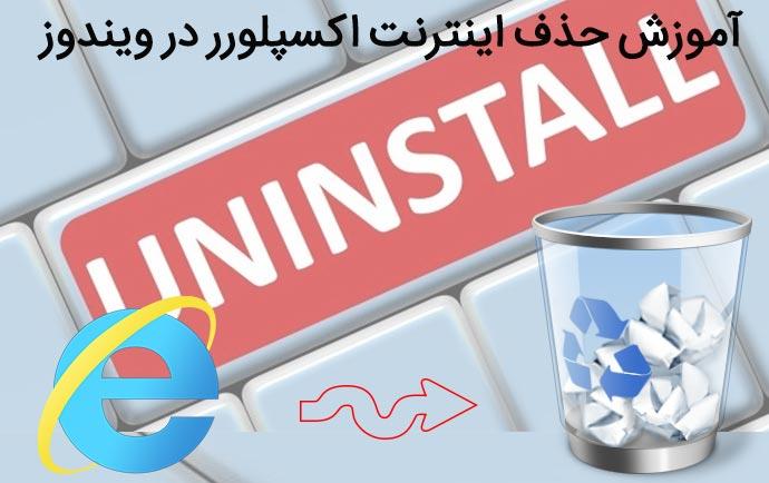 آموزش حذف اینترنت اکسپلورر در ویندوز