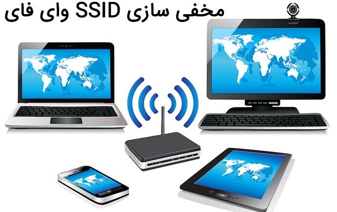 آموزش مخفی کردن SSID یا نام شبکه وای فای در مودم های مختلف