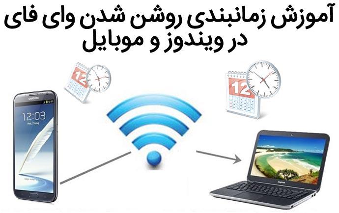 آموزش زمانبندی روشن شدن وای فای در ویندوز و موبایل