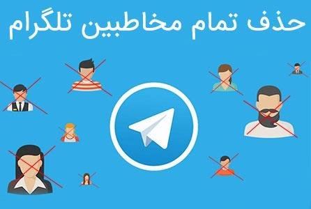 چگونه تمام مخاطبین تلگرام را به صورت یکجا پاک کنیم