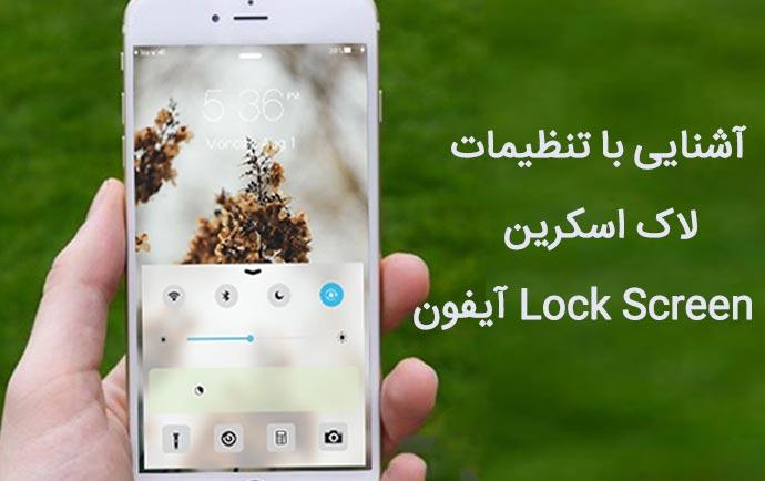 آشنایی با تنظیمات لاک اسکرین Lock Screen آیفون