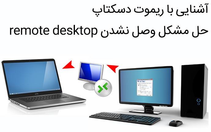 آشنایی با ریموت دسکتاپ و حل مشکل وصل نشدن remote desktop