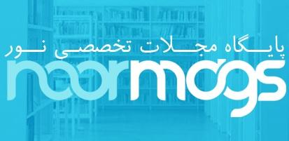 راهنمای عضویت در سایت نورمگز پایگاه مجلات تخصصی نور