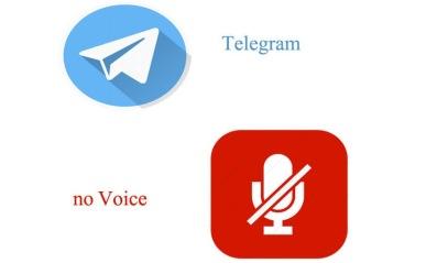 مشکل نداشتن صدا در ویس های تلگرام را چطور حل کنیم
