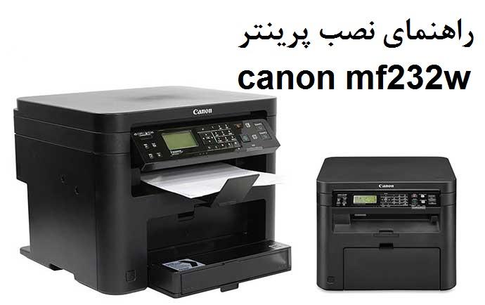 راهنمای نصب پرینتر canon mf232w