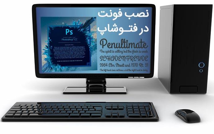 آموزش نصب انواع فونت فارسی و انگلیسی در فتوشاپ