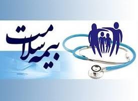 آشنایی با بیمه سلامت ایرانیان و نحوه ثبت نام بیمه سلامت