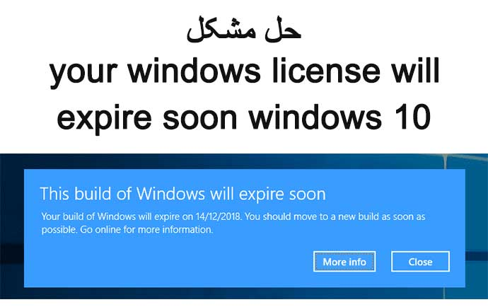 حل مشکل your windows license will expire soon windows 10