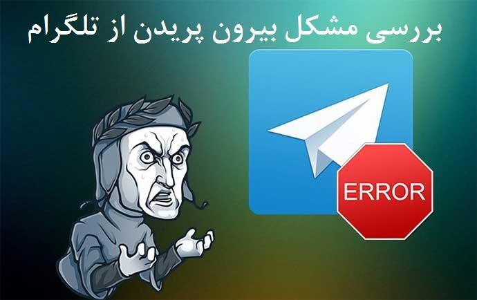 علت پریدن بیرون از تلگرام چیست ؟