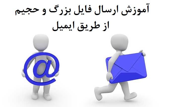 آموزش ارسال فایل بزرگ و حجیم از طریق ایمیل