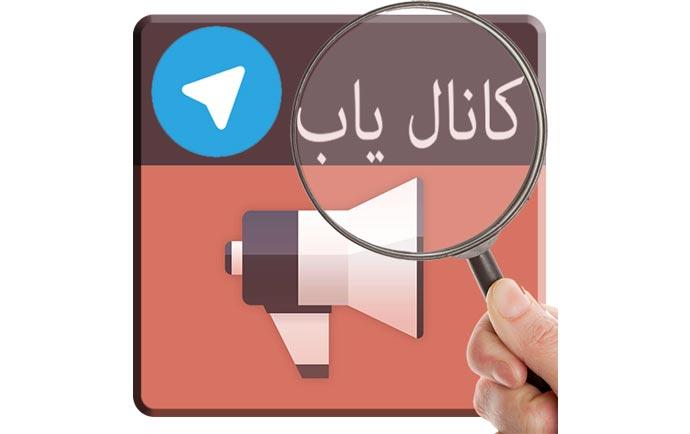 نحوه پیدا کردن کانال تلگرام