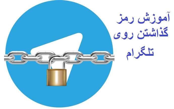 آموزش رمز گذاشتن روی تلگرام